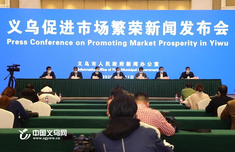 义乌推出促进市场繁荣首批20项行动