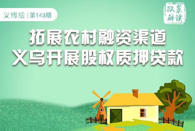 义博绘|拓展农村融资渠道 义乌开展股权质押贷款