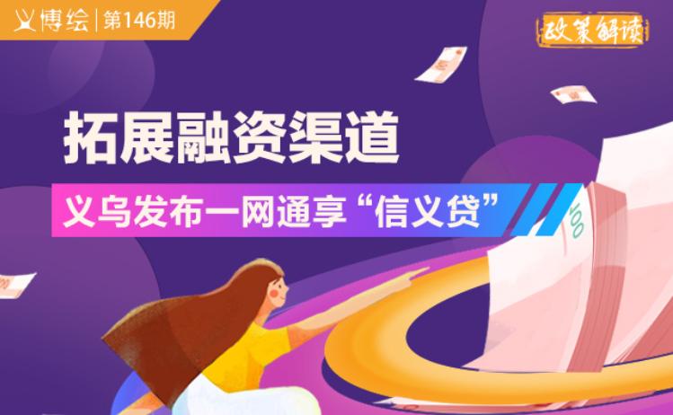 """义博绘丨拓展融资渠道 义乌发布一网通享""""信义贷"""""""