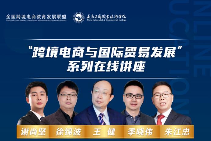 """义乌跨境电商发挥优势 助力企业""""智""""取市场"""