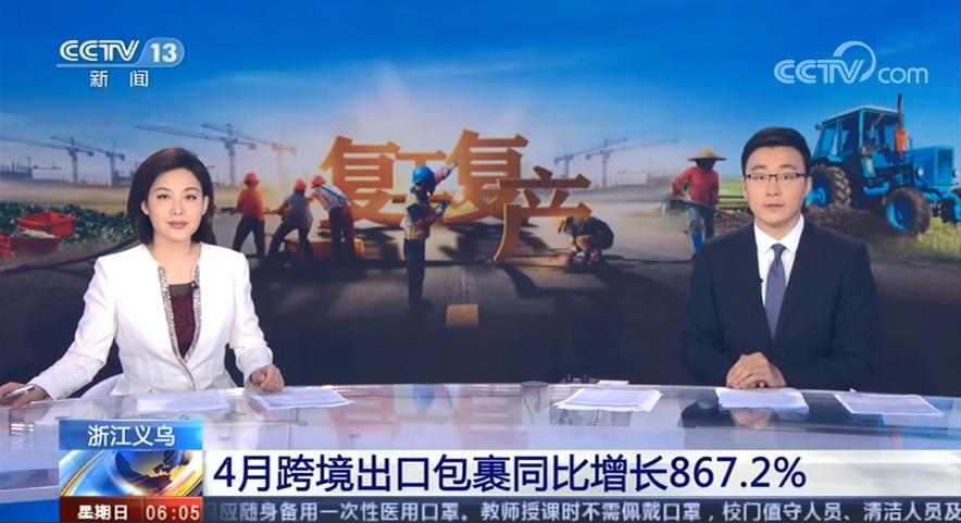 【央视】浙江义乌4月跨境出口包裹同比增长867.2%