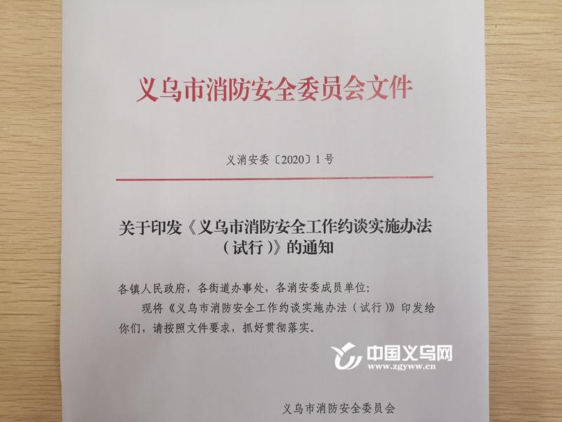 义乌市出台消防安全工作约谈实施办法