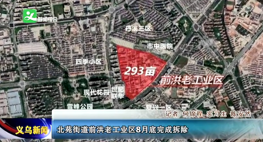 义乌北苑街道前洪老工业区块8月底完成拆除
