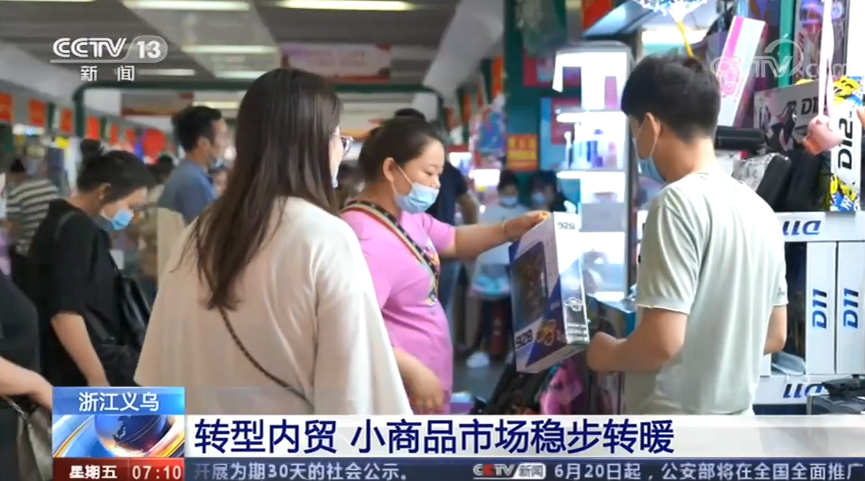 【央视】浙江义乌:转型内贸 小商品市场稳步转暖