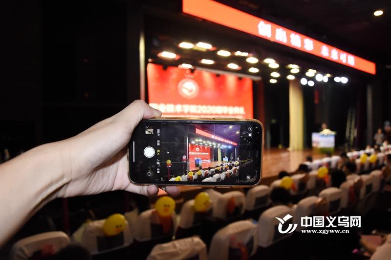 """义乌工商学院举行毕业""""云典礼"""""""