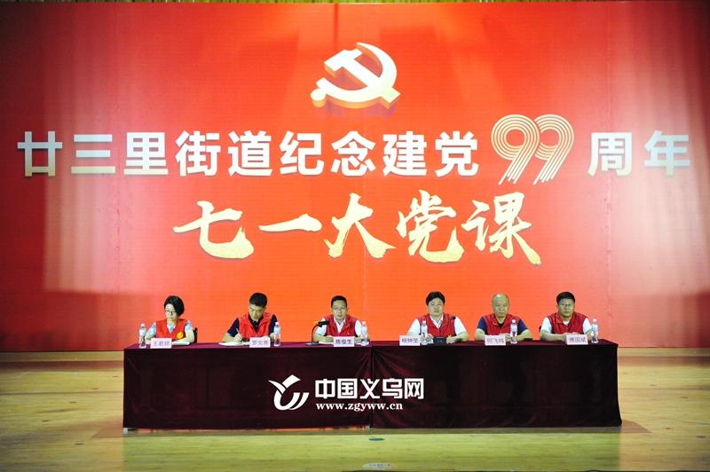 """争当""""重要窗口""""模范生 义乌廿三里街道开展纪念建党99周年七一大党课活动"""