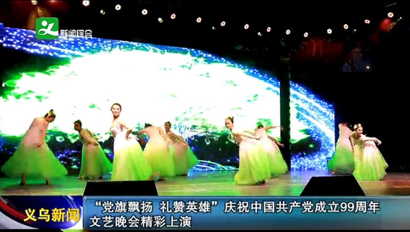 """""""党旗飘扬 礼赞英雄""""庆祝中国共产党成立99周年文艺晚会精彩上演"""