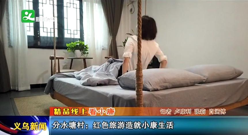 义乌分水塘村:红色旅游造就小康生活