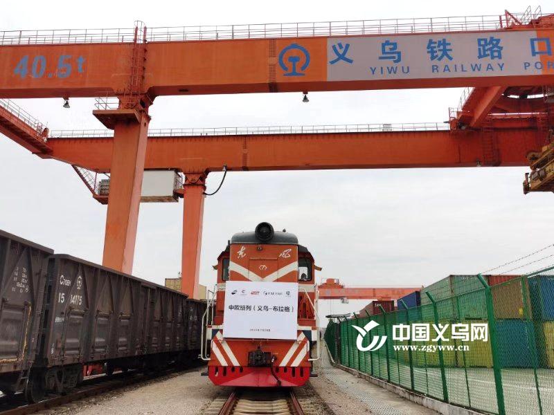 首趟中国至欧洲玩具专列从义乌启程