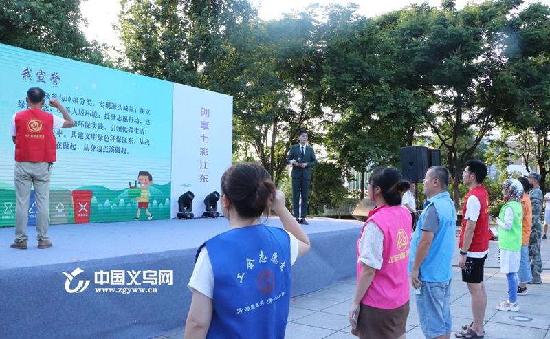 垃圾分类就是新时尚 义乌垃圾分类达人挑战赛走进江东