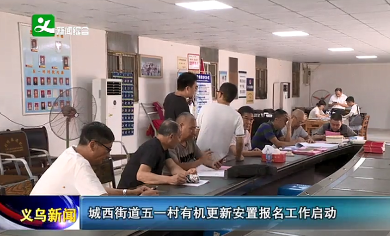 义乌城西街道五一村有机更新安置报名工作启动