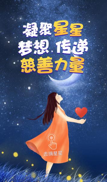 H5|凝聚星星梦想 传递慈善力量
