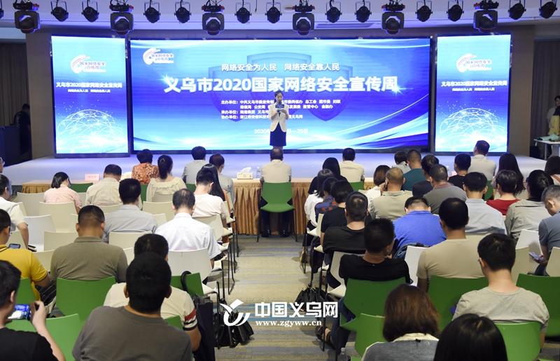 义乌市2020年网络安全宣传周活动启动