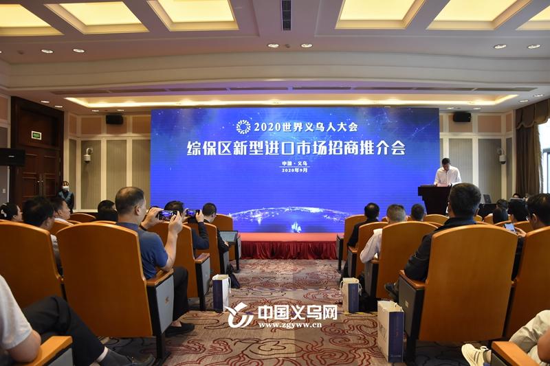 """义乌将率先打造全国首个""""数字综保区"""""""