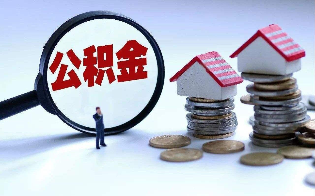 住房公积金异地互认互贷成趋势
