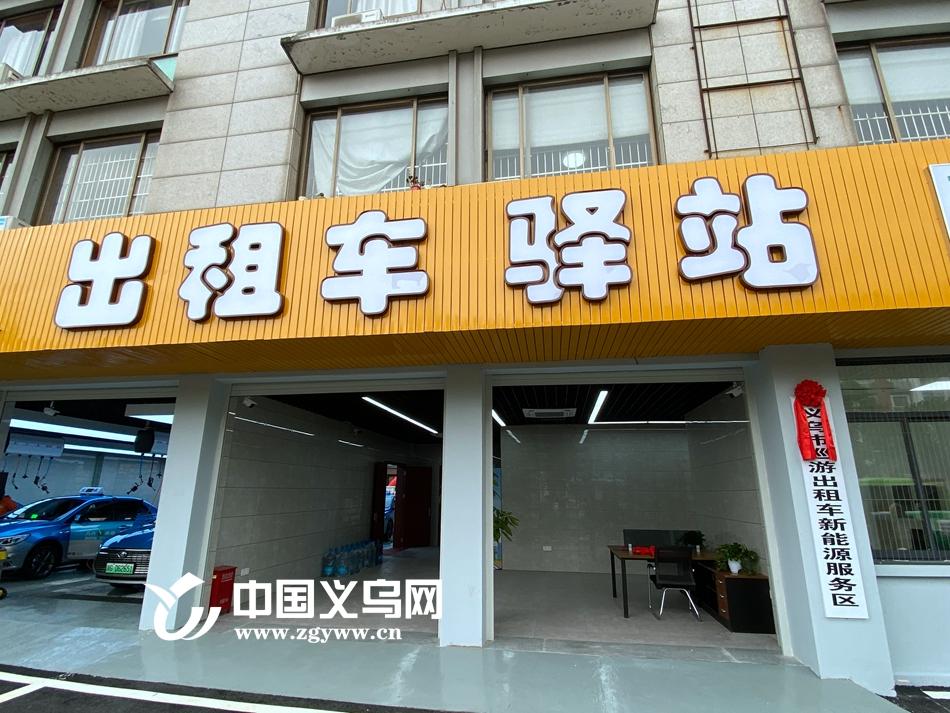 全国首家出租车新能源服务区在义乌投入使用