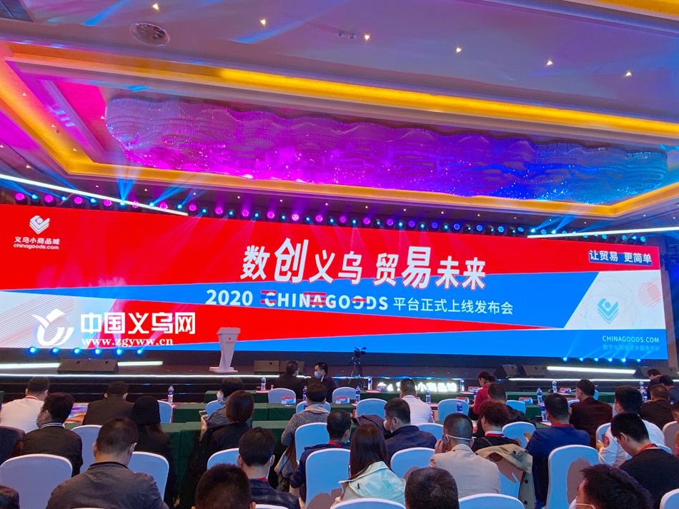 """让贸易更简单 2020""""数创义乌 贸易未来""""Chinagoods平台正式上线"""