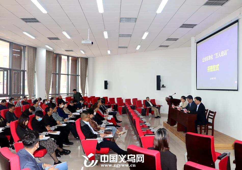"""义乌企业标准化""""万人培训""""开班仪式举行"""