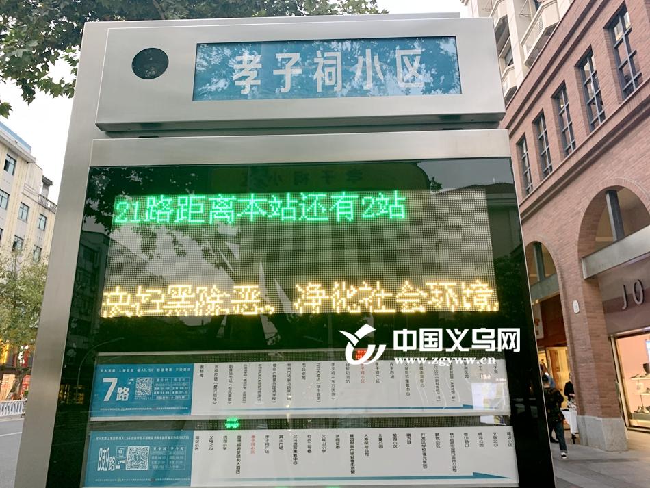 义乌公交车末班车收班早 市民建议增开夜班车