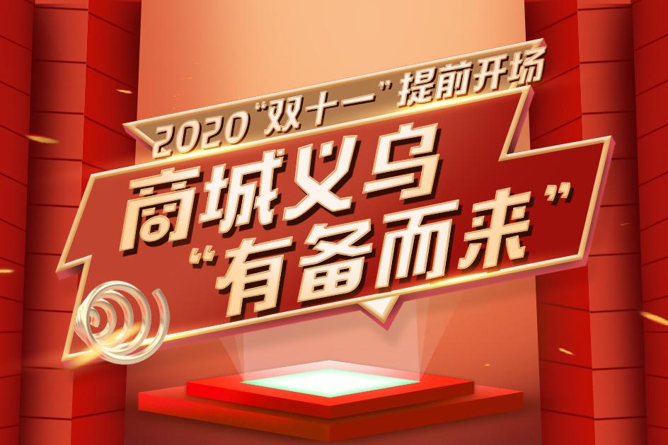 """2020年""""双11""""首日 义乌收寄快递达3435.84万件"""