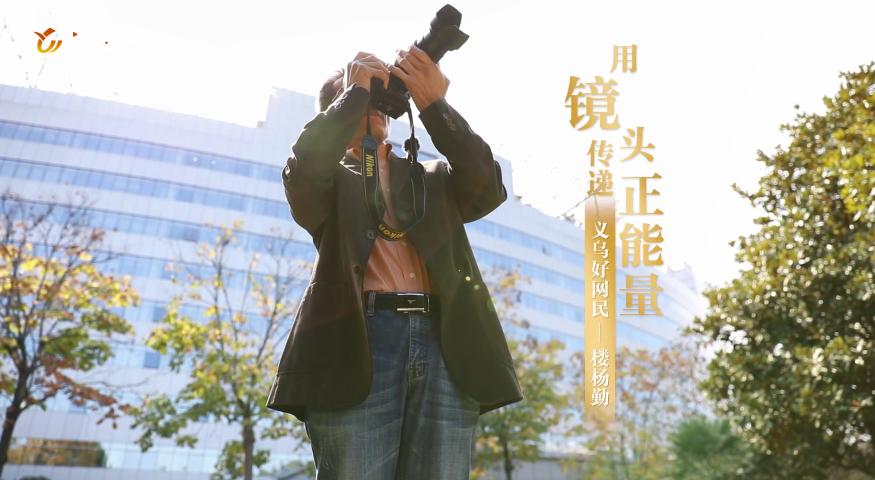 义乌好网民楼杨勤:用镜头传递正能量