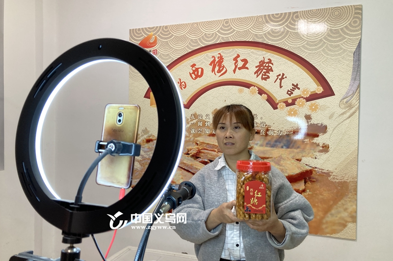 """""""义乌红糖第一村""""首位农民主播:消费方式在变,农民也得跟着变"""