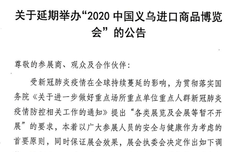 11月,义乌等你!2020中国义乌进口商品博览会延期