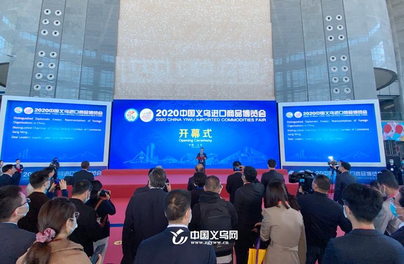 新增两大品质生活馆 2020中国义乌进口商品博览会隆重开幕