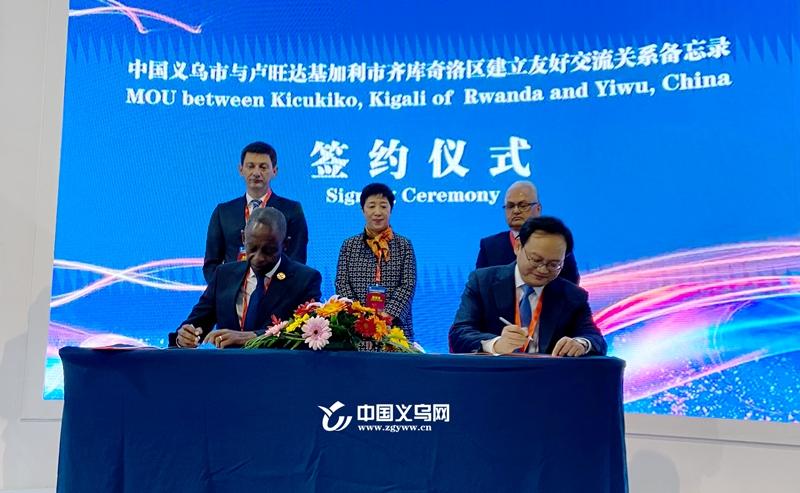 """对外""""朋友圈""""又扩大!义乌与卢旺达首都举行友城签约仪式"""