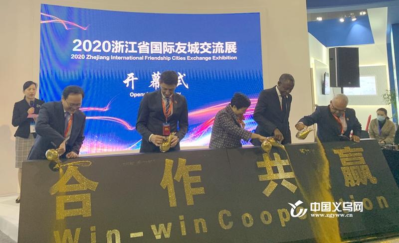 24个国家、32个省市代表参加 浙江省国际友好城市交流展开幕