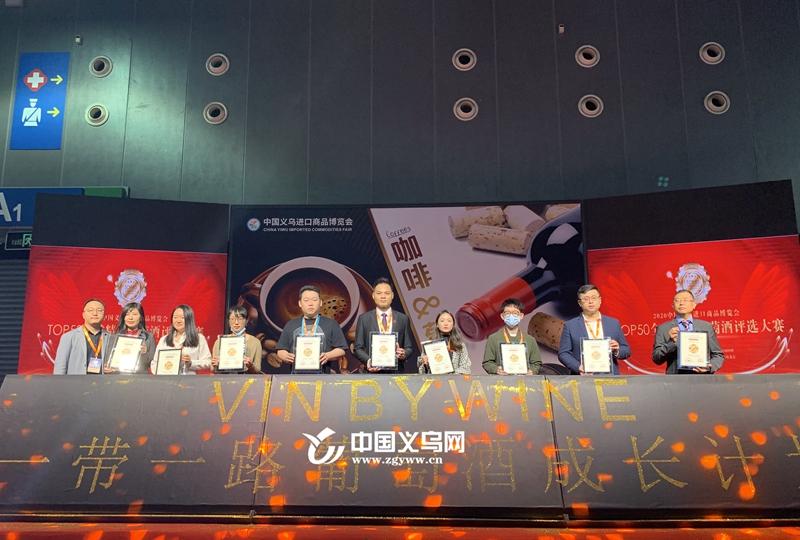 2020首届TOP50全球精品葡萄酒评选结果在义乌揭晓