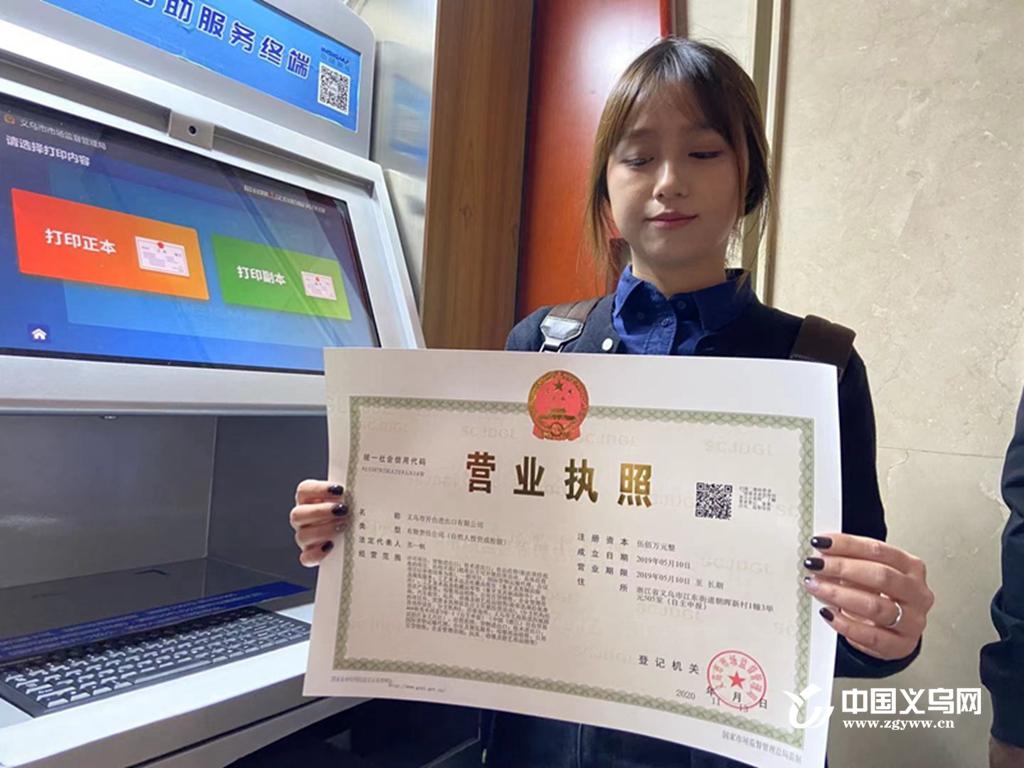 """义乌发放自贸区内首本""""集群虚拟注册""""营业执照"""