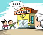 超九成受访幼儿家长关注普惠园建设