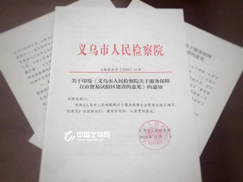 """义乌市检察院出台""""十条意见"""" 服务保障自由贸易试验区建设"""