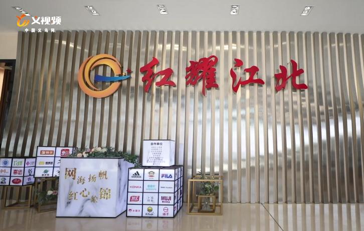 e红耀江北 党建引领社交电商产业蓬勃发展