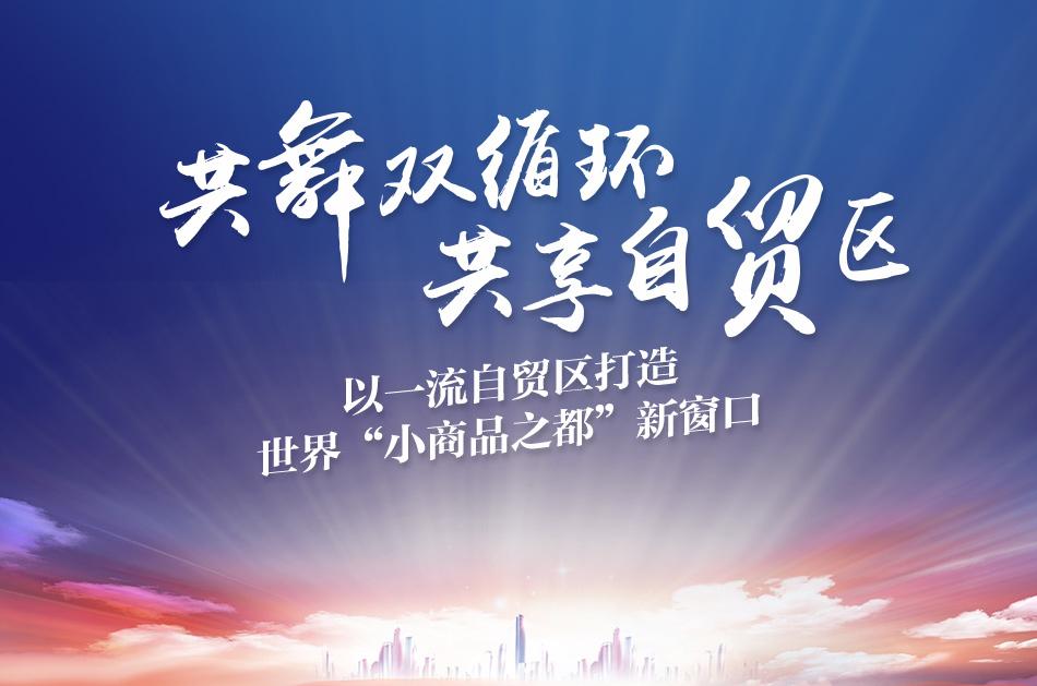 """义乌发布自贸区""""引才十条"""" """"绿色通道""""广纳金鹁鸪、银鹁鸪"""