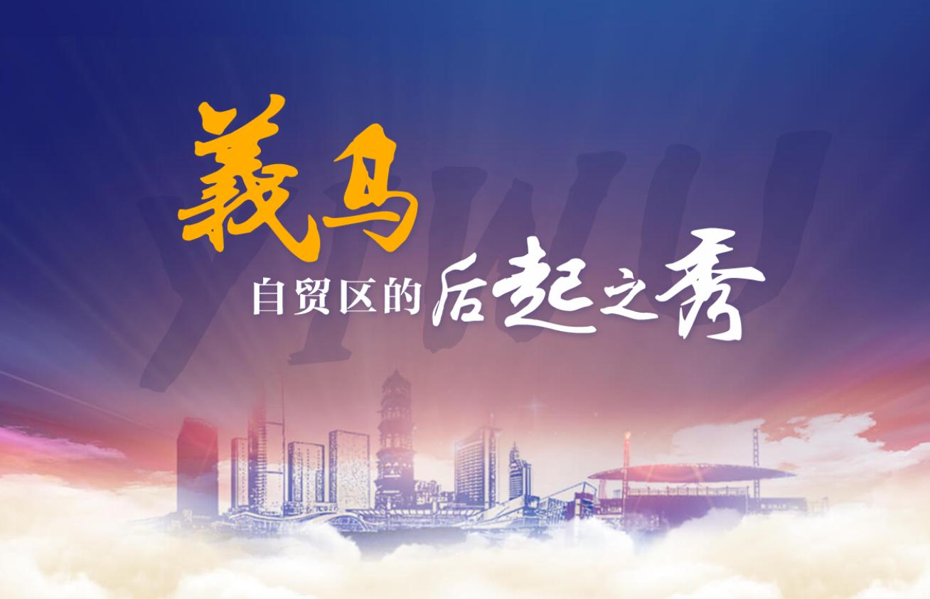 """【专题】义乌:自贸区的""""后起之秀"""""""