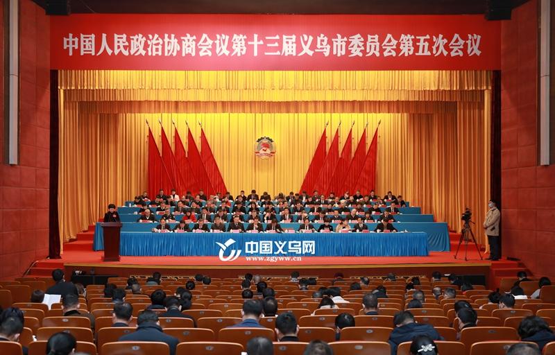 义乌市政协十三届五次会议开幕 市政协主席葛国庆作报告