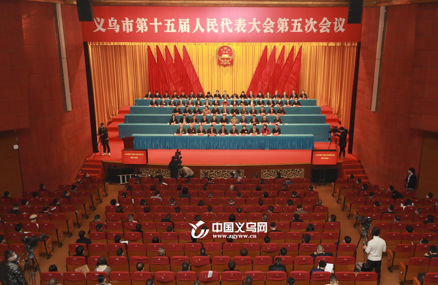 快讯|义乌市第十五届人民代表大会第五次会议开幕