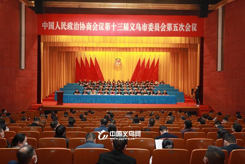 快讯|义乌市政协十三届五次会议正式闭幕