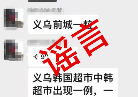 辟谣丨义乌江东开展疫情防控演练,真的!网传出现疫情,假的!