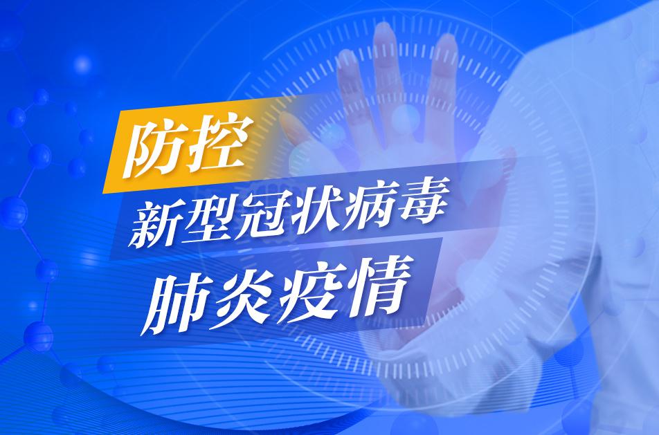防控新型冠状病毒肺炎疫情