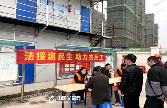 义乌司法暖心护航:讨回薪水260多万元 97%的律师留下提供服务