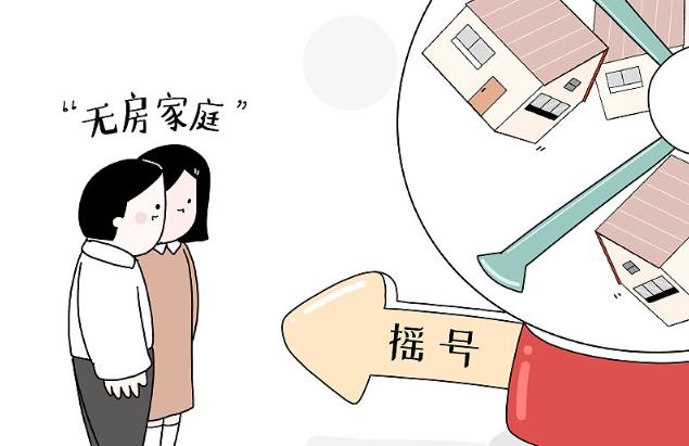 """无房家庭优先!上海探索新房摇号""""计分制"""""""