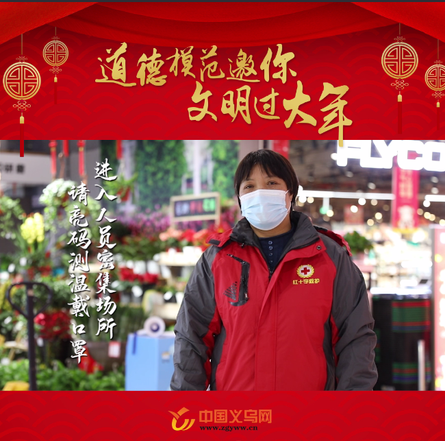 【网络中国节·春节】春节假期接近尾声,义乌人流增多,这件事一定不能忘!