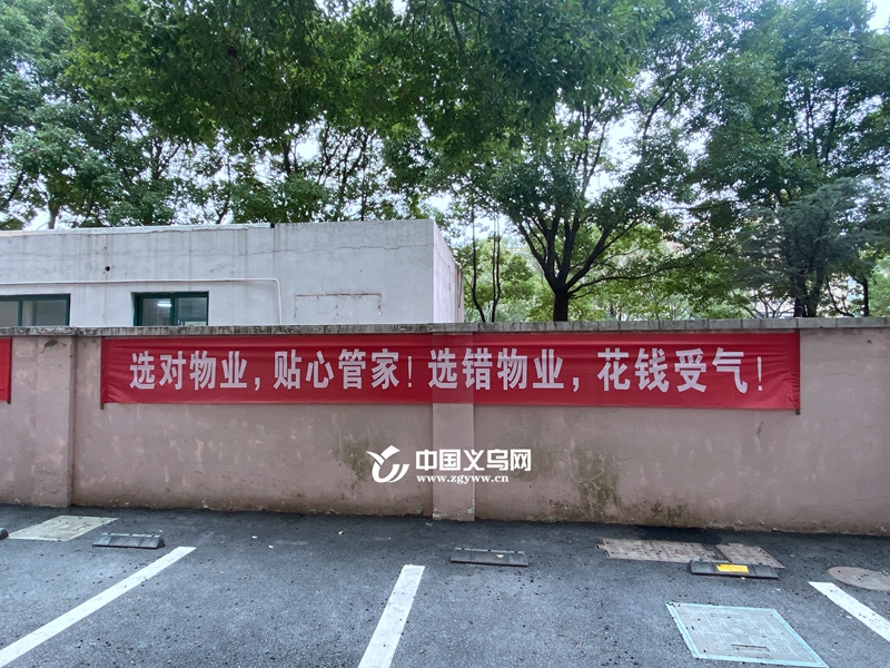 """""""最差物业""""被换掉却不肯搬离 义乌现代花园或现""""一岗双员""""?"""