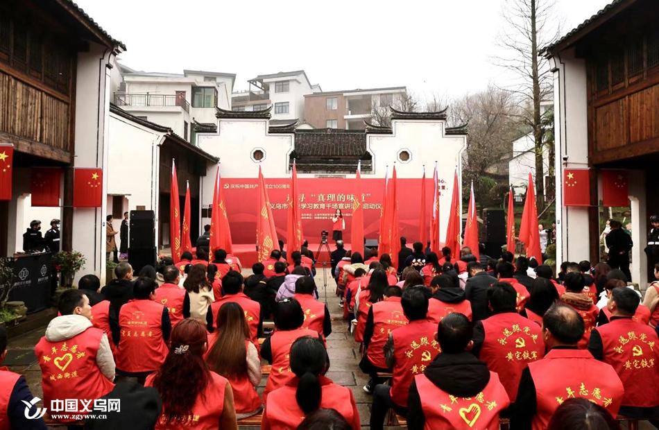 """义乌启动党史学习教育千场宣讲 追寻""""真理的味道"""""""