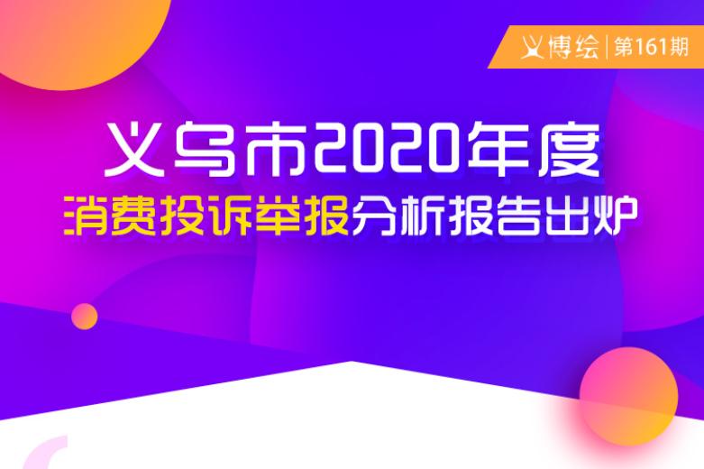 义博绘|义乌市2020年度消费投诉举报分析报告出炉