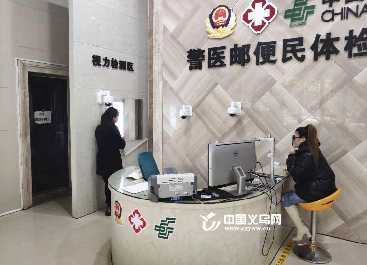 家门口的服务!义乌邮政开通申领驾驶证体检业务
