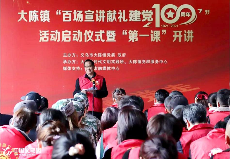 义乌文化礼堂党史学习遍地开花 打造家门口的红色阵地